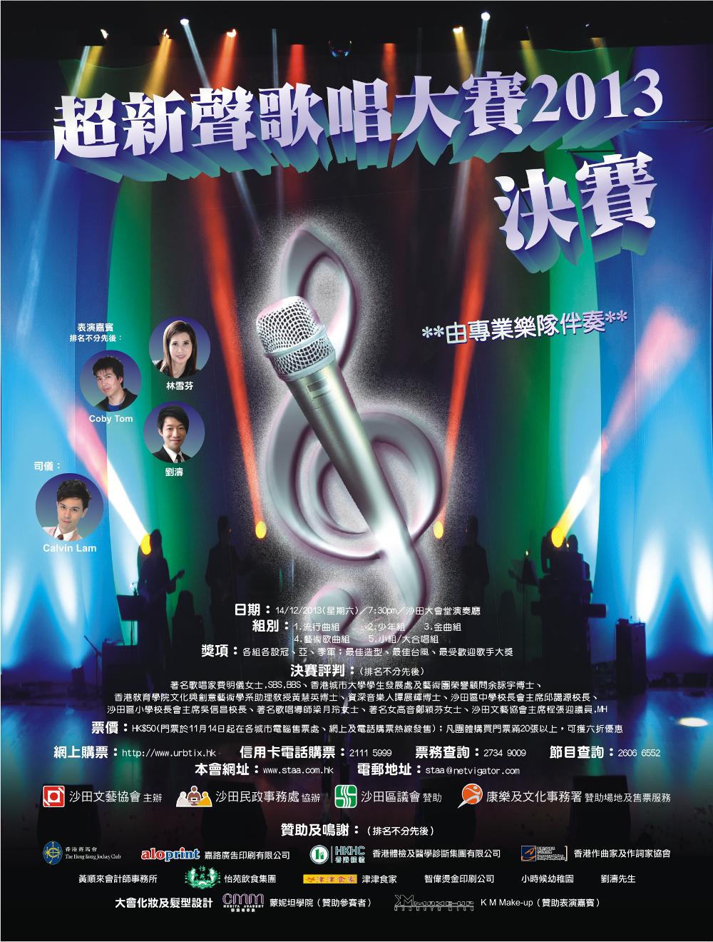 文艺社团手绘宣传海报